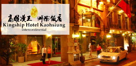 高雄漢王洲際飯店 Kingship Hotel Kaohsiung Intercontinental
