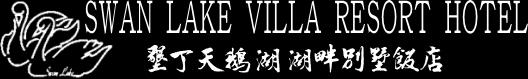 Swan Lake Villa Resort Hotel